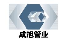 山东成旭管业有限公司